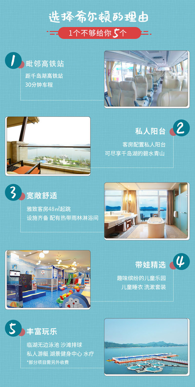 杭州 千岛湖滨江希尔顿度假酒店 客房2晚(赠送100元鱼头代金券)