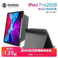 tomtoc iPadPro2020保护套11寸12.9防弯横竖支撑带笔槽平板保护壳