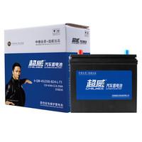 超威(CHILWEE)汽车蓄电池55B24L汽车电瓶12V本田CRV 思域雅阁逍客尼桑