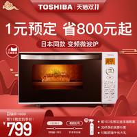 TOSHIBA 东芝 ER-SS17ACNW  微波炉 20升