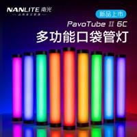 nanlite南光魔光管灯6C柔光rgb棒灯便携led补光灯手持视频补光摄影光绘棒冰灯 PavoTube II 6C标配