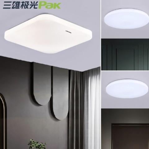 Pak 三雄极光 LED吸顶灯 两室一厅套餐