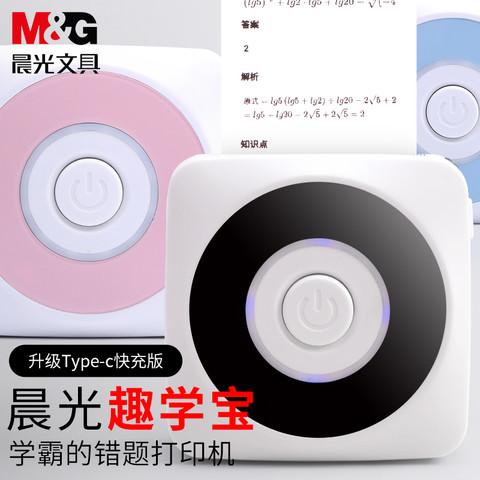 晨光(M&G)文具趣学宝MINI错题打印机 学生抄题机 错题神器 不干胶热敏照片打印机粉色AEQN8980