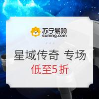 星域传奇官方旗舰店 爆款销售日