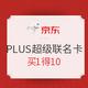 促销活动:京东 PLUS超级联名卡促销 买1得10限时102元/年,联合会员卡多款可选!
