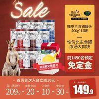 双11预售 : 澳洲FussyCat进口袋鼠肉配方主食猫罐头400g*12罐