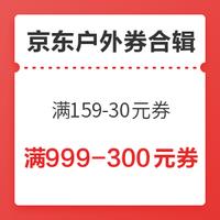 双11京东户外类优惠券大汇总,户外类满159-30元券,满999-300元券