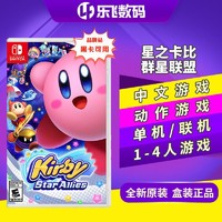 Nintendo 任天堂 NS游戏卡带《星之卡比 群星联盟》 中文