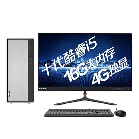 Lenovo 联想  天逸系列 510 Pro 23英寸台式机 酷睿i7-10700 16GB 256GB SSD+2TB HDD GT 730 2G