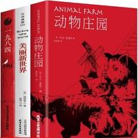《1984乔治+动物庄园+美丽新世界》全3册