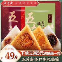 五芳齋粽子禮袋鮮肉粽量販裝蛋黃肉粽子豆沙粽紅棗粽嘉興粽子肉粽