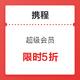限今日!携程超级会员1年+8个月的京东/爱奇艺会员 44元起/人