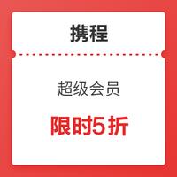 限今日!携程超级会员1年+8个月的京东/爱奇艺会员
