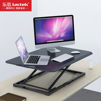 乐歌 呵护腰椎站立办公桌升降桌站立式电脑桌台式家用可升降书桌升降台 MN1雅黑