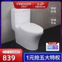法恩莎卫浴 卫生间抽水马桶喷射虹吸式家用静音节水坐便器FB16128