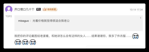 此用户认为评论有趣、奖励挺丰厚~