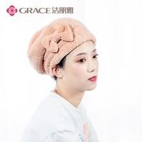 grace 洁丽雅 干发帽 多色可选