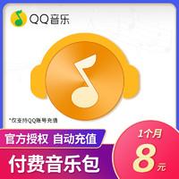 付费音乐包1个月腾讯qq音乐 会员vip