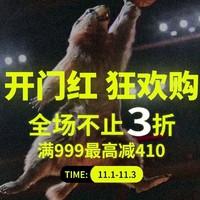 京东 土拨鼠户外旗舰店 预售来袭