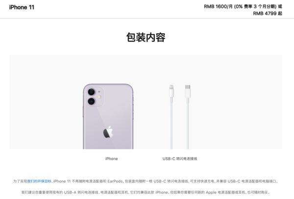 Apple 苹果 iPhone 11 智能手机 64GB/128GB 简配版