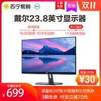 【预售】戴尔23.8英寸75hz显示器IPS面板台式电脑窄边屏SE2419HR
