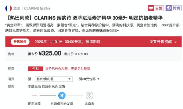 考拉海购黑卡会员:CLARINS 娇韵诗 双萃赋活修护精华 新版 30ml
