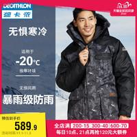 迪卡侬 防寒服冬季男士户外棉衣防水保暖棉服大衣外套 SOLOGNAC