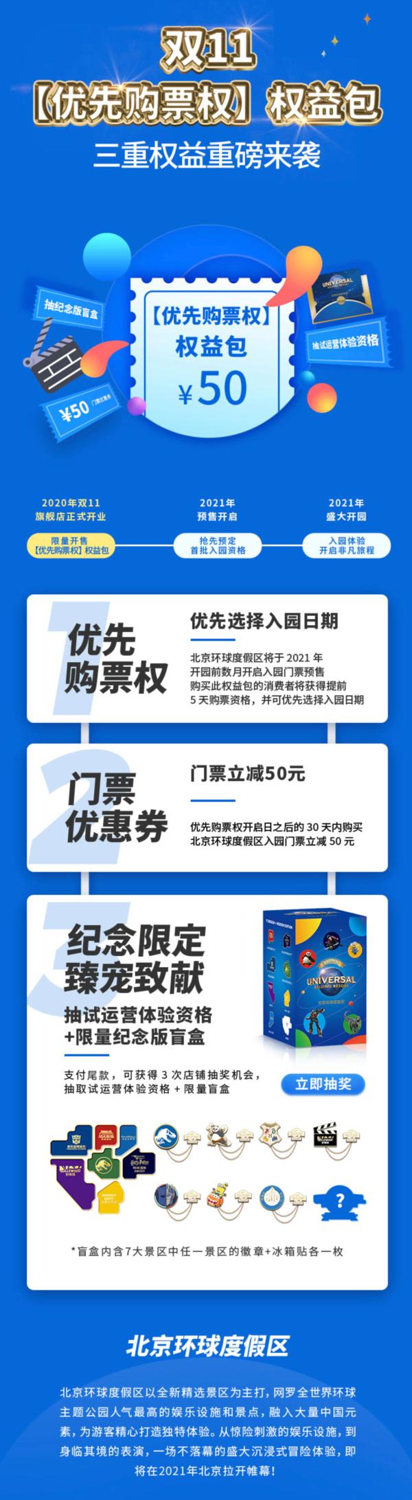 享50元门票优惠!北京环球度假区-膨胀权益包