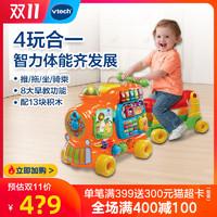 VTech伟易达四合一益智火车儿童玩具车小孩车子滑步车幼童手推车