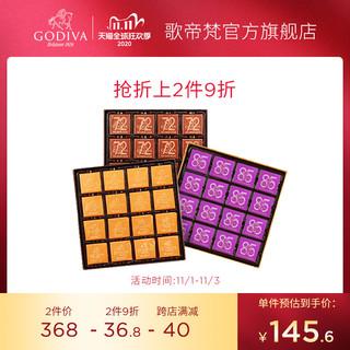 GODIVA 歌帝梵 GODIVA歌帝梵片装黑巧巧克力礼盒健身16片装进口休闲零食官方正品