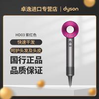 Dyson 戴森 吹风机 国行 HD03紫红色 负离子大功率护发快干
