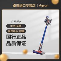Dyson 戴森 吸尘器 国行 V7 Fluffy+ 智能无绳手持