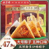五芳齋粽子蛋黃鮮肉粽豆沙粽栗子肉棕子新鮮散裝批發團購嘉興肉粽