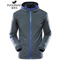 富贵鸟(FUGUINIAO)皮肤衣男装夏季轻薄上衣夹克外套户外运动皮肤衣男 深灰 XL *3件