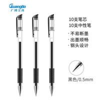 广博(GuangBo)20支装0.5mm经典款签字笔套装黑ZX9517D *15件