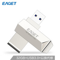 Eaget 忆捷 F70 USB3.0 U盘 32GB *5件