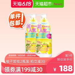 Nursery/娜斯丽柚子卸妆啫喱卸妆乳水温和不刺激180ml*2 *2件