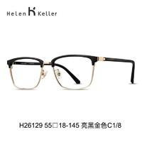 海伦凯勒 眼镜框H26129+ 凯米 U6膜层 1.67折射率 防蓝光镜片 2片