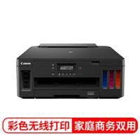 Canon 佳能 G5080 加墨式彩色喷墨打印机