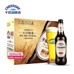 千岛湖啤酒9°P白啤酒418ml*12瓶*2箱整箱组合装