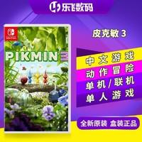 任天堂Switch NS卡带 皮克敏3 豪华版 Pikmin3 中文