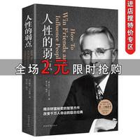 人性的弱点 卡耐基 成功励志书籍 揭露财富秘密的智慧之作 改变千万人的励志经典 职场生活