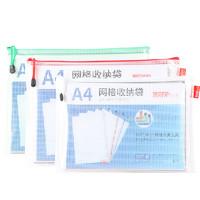 TRNFA 信发 A4拉链文件袋 混色5个装