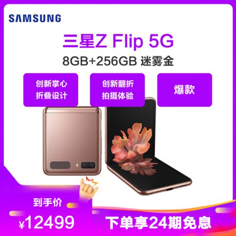 三星 Galaxy Z Flip 5G(SM-F7070)8GB+256GB 迷雾金 6.7英寸掌心折叠屏设计 移动联通电信全网通5G手机