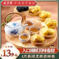 五芳斋原味绿豆糕冰糕饼 100g*3盒糕点 休闲零食点心绿豆饼好吃的(【双口味】原味*2+芝麻)
