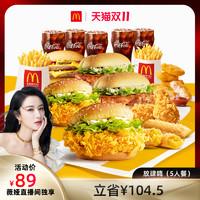 麦当劳 放肆嗨(5人餐)单次券 优惠券电子代金券