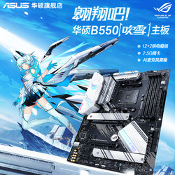 Asus 华硕 吹雪 ROG STRIX B550-A GAMING 台式机主板