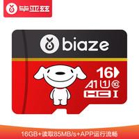 毕亚兹 16GB TF存储卡 Class10 京东JOY联名款 TF16