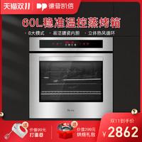 嵌入式烤箱家用德普内嵌式烘焙电烤箱Depelec DEP-802E/DEP-807E
