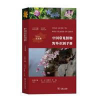 《中国常见植物野外识别手册》(北京册)